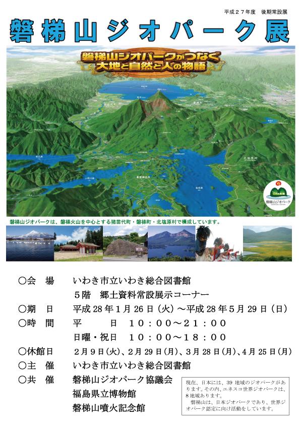 磐梯山ジオパーク展