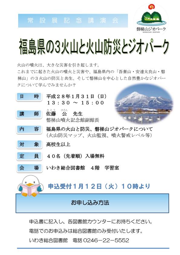 福島県の3火山と火山防災とジオパーク
