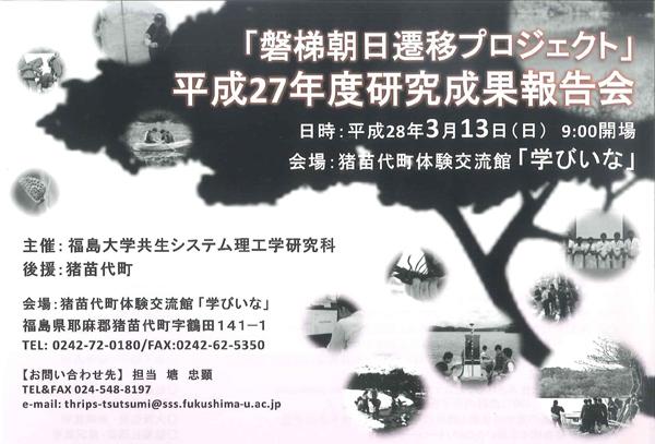 「磐梯朝日遷移プロジェクト」平成27年度研究成果報告会