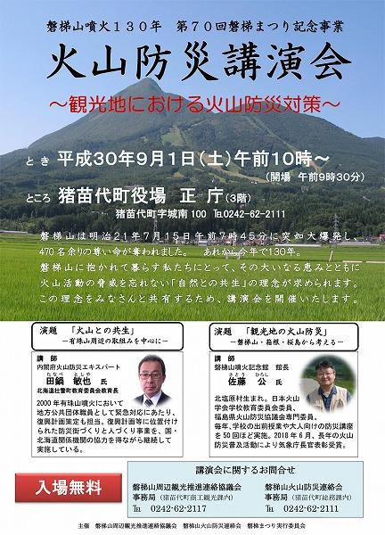 火山防災講演会