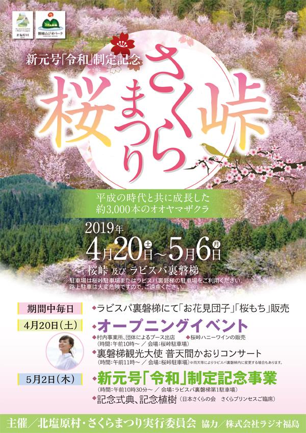 桜峠さくらまつりチラシ