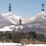 東方から見た磐梯山