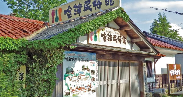 会津民俗館
