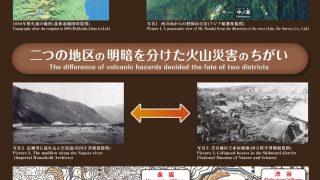 二つの地区の明暗を分けた火山災害のちがい