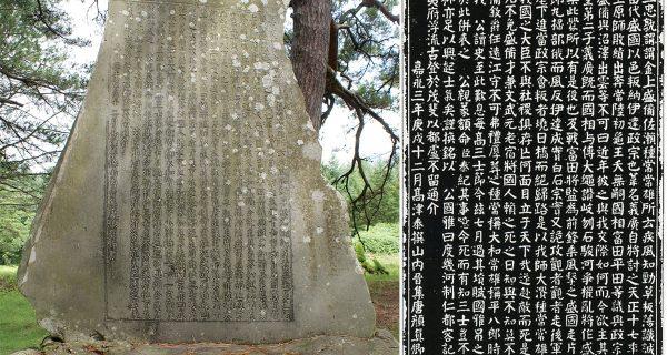 三忠碑と碑文