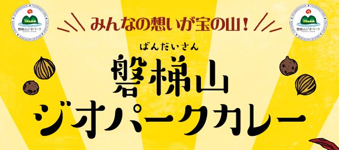 磐梯山ジオパークカレー_s
