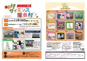 spffサイエンス屋台村 in コミュタン福島2019
