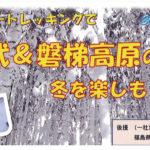 snowshoe-taiken