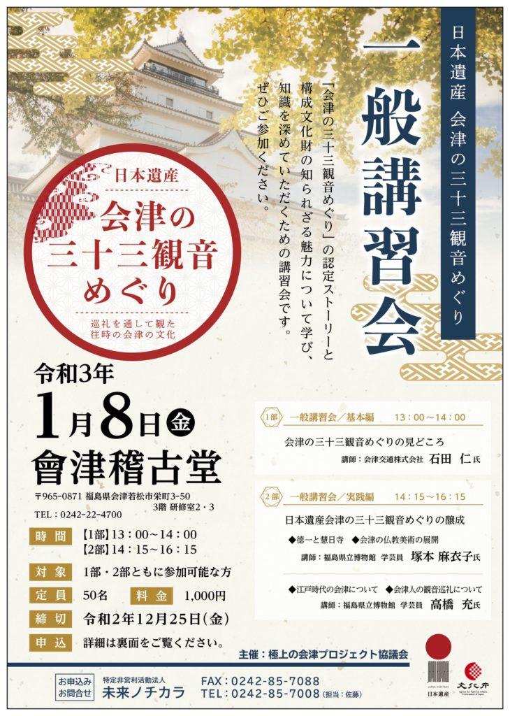 日本遺産 会津の三十三観音巡り 一般講習会