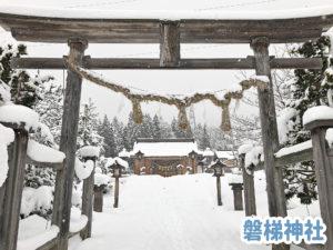 磐梯(ばんだい)神社